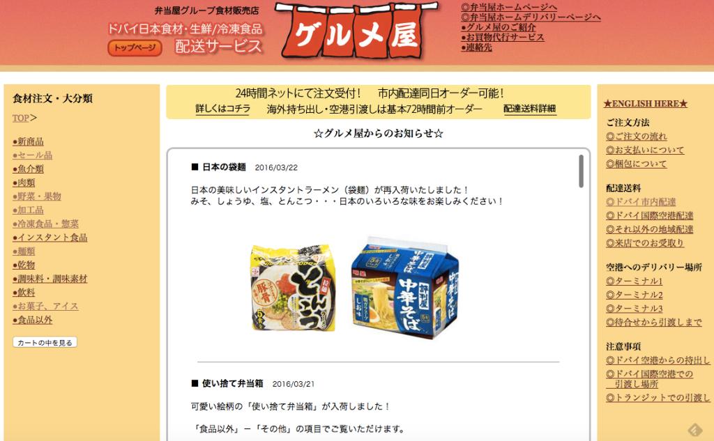 ドバイ日本食材・生鮮/冷凍食品配送サービス【グルメ屋】