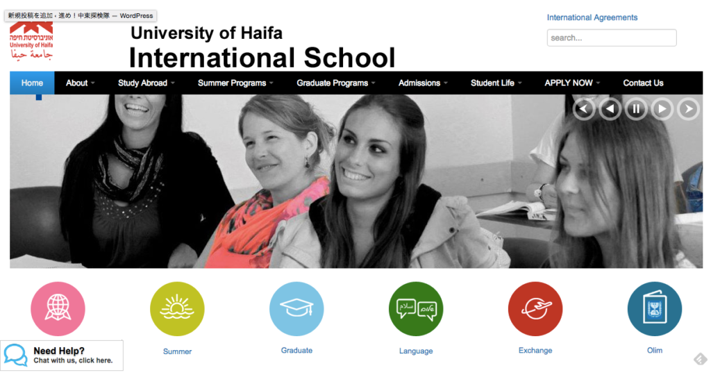 university_of_haifa_international_school_-_university_of_haifa_international_school
