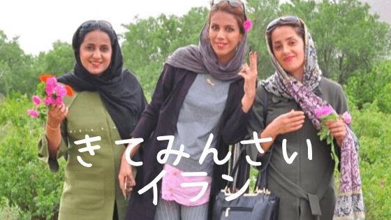 2020年版】イランの治安って実際どう?女性でも安全に旅行できる ...